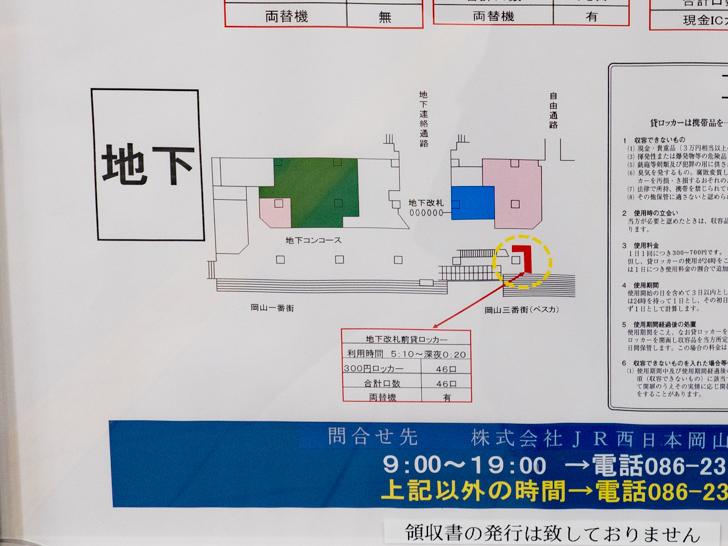 岡山駅 構内 貸ロッカー案内図(地下)
