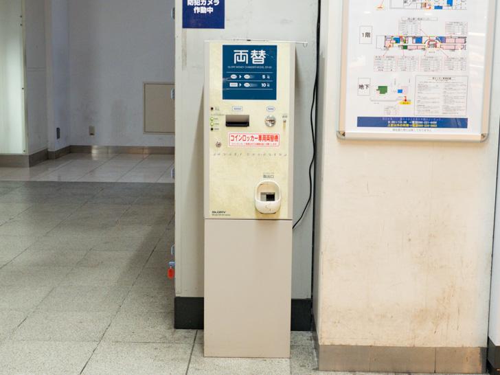 岡山駅 岡山三番街 地下改札口のロッカーの両替機