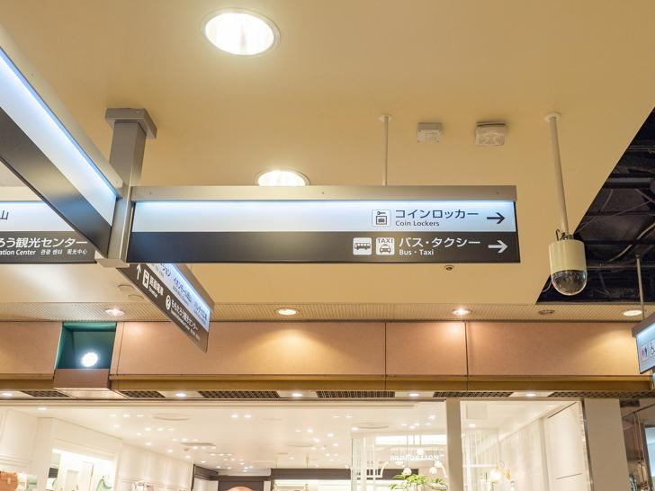 岡山駅 岡山一番街 サンフェスタ岡山 連絡階段のロッカーへの行き方 案内標識