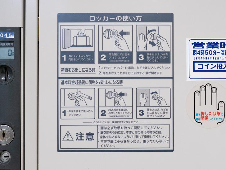 岡山駅 硬貨専用コインロッカーの使い方