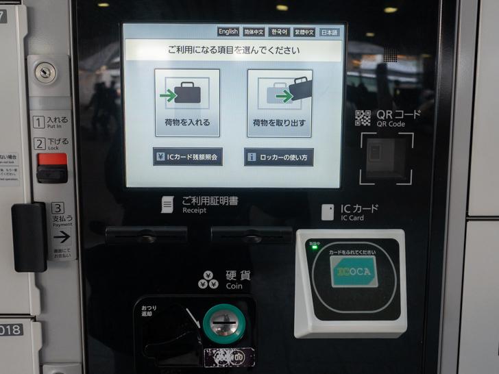 岡山駅 硬貨・ICOCA兼用コインロッカーの操作部