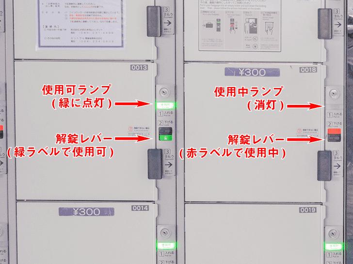 岡山駅 硬貨・ICOCA兼用コインロッカーの案内