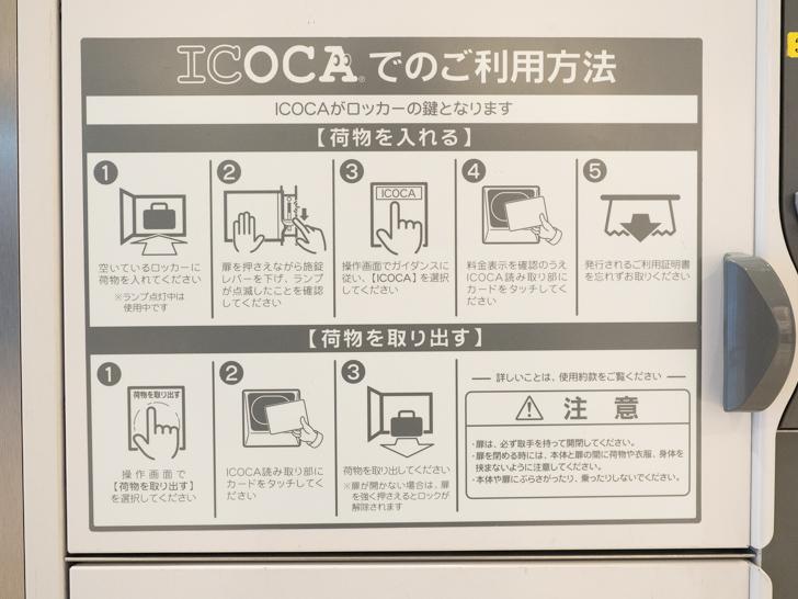 岡山駅 ICOCA専用コインロッカーの使い方