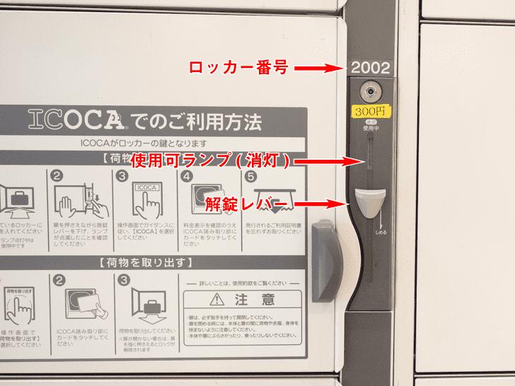岡山駅 ICOCA専用コインロッカーの案内