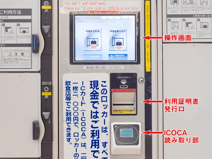 岡山駅 ICOCA専用コインロッカーの操作部の案内