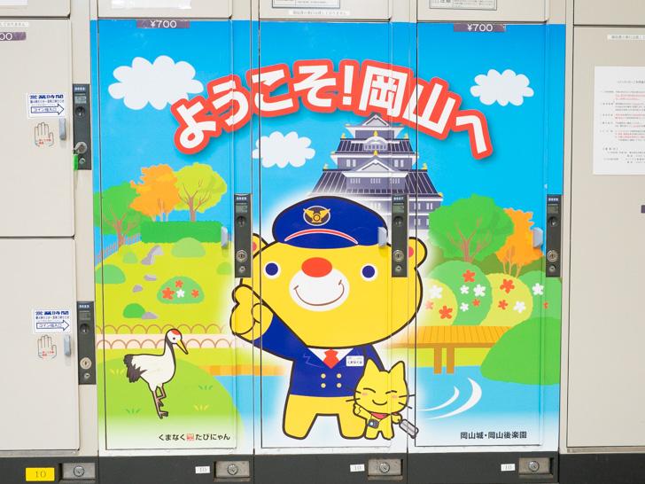 岡山駅 コインロッカー くまなくたびにゃん