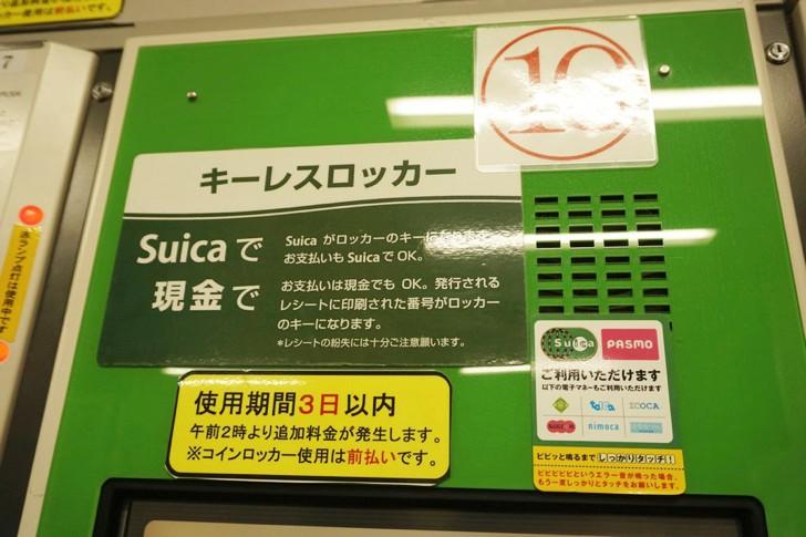 仙台駅コインロッカー キーレスロッカー