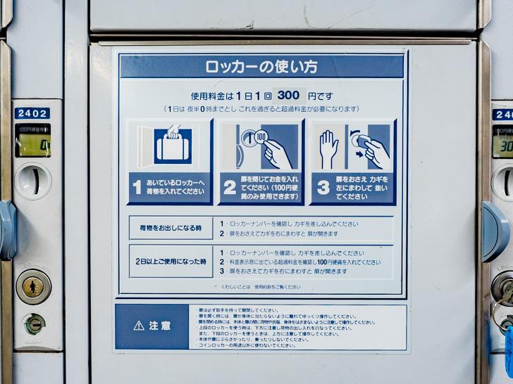 新倉敷駅 コインロッカの使い方説明