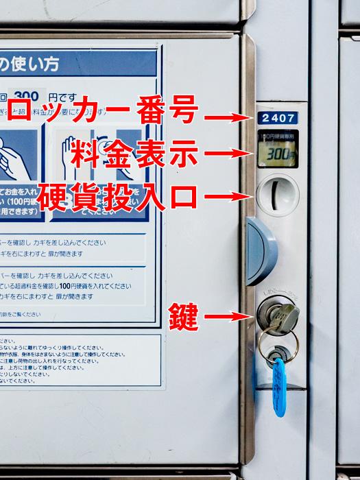 新倉敷駅 コインロッカー 説明