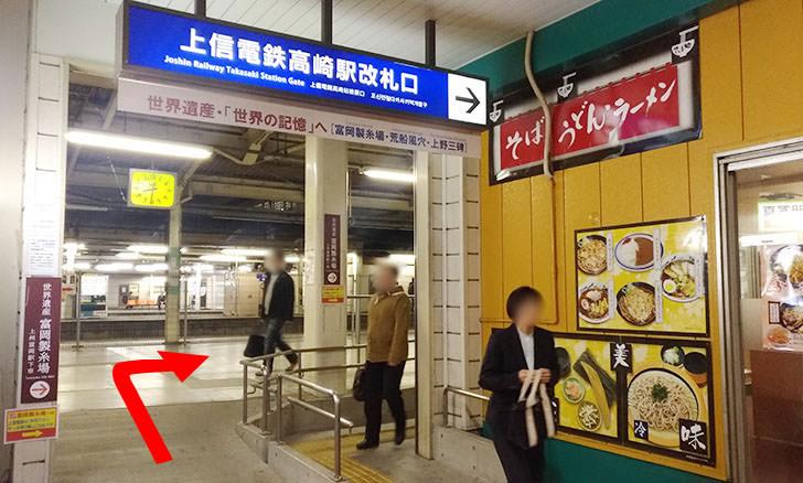 上信電鉄高崎駅改札口方面