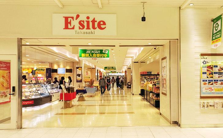 E'site(イーサイト)高崎
