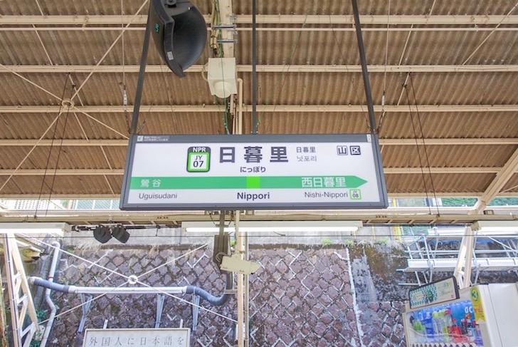 JR日暮里駅看板