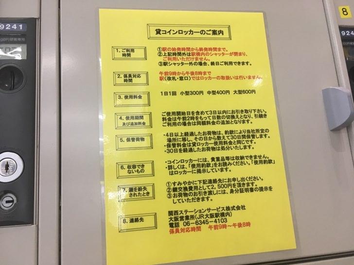 JR尼崎駅コインロッカー案内写真