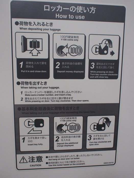 JR東室蘭駅コインロッカー06