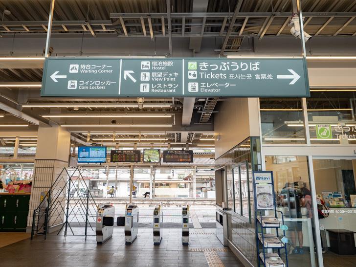 尾道駅(改装後)の内部(改札口)