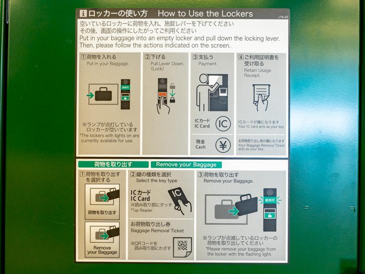 尾道駅(改装後)の改札口横のコインロッカー