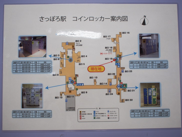 さっぽろ駅コインロッカー 配置図