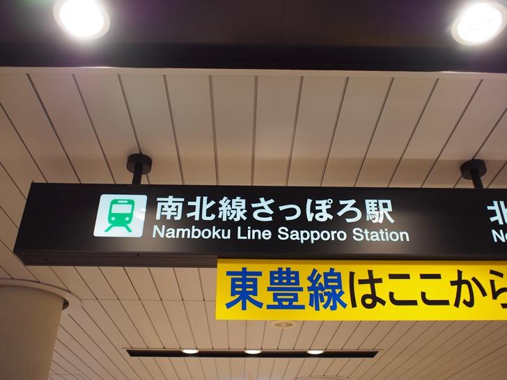 市営地下鉄さっぽろ駅 改札口