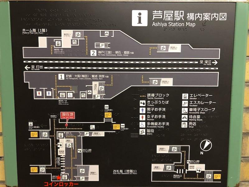阪神芦屋駅構内図