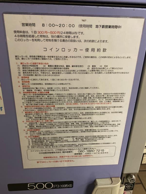 県庁前駅(神戸市営地下鉄)のコインロッカー 利用約款