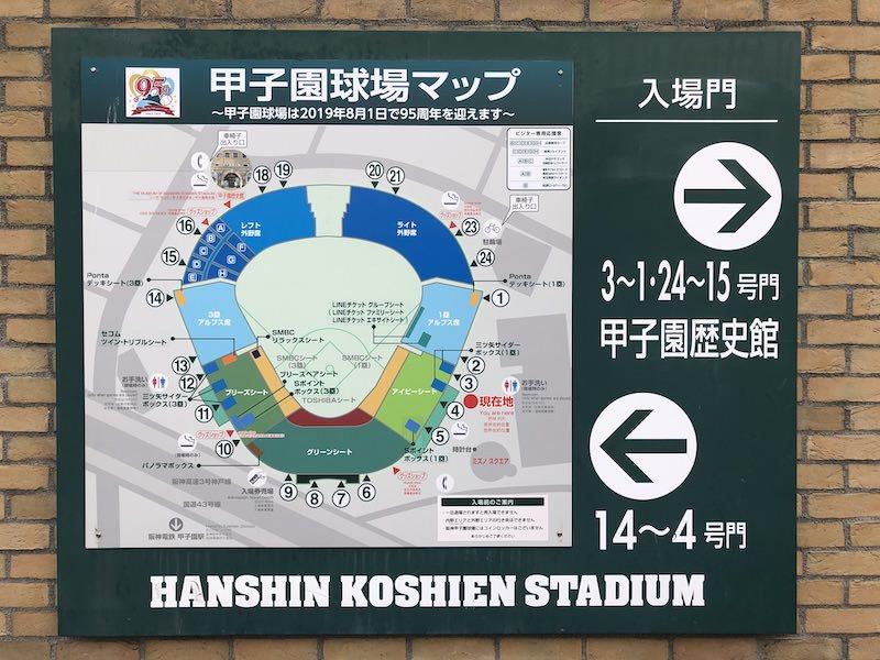 甲子園球場マップ