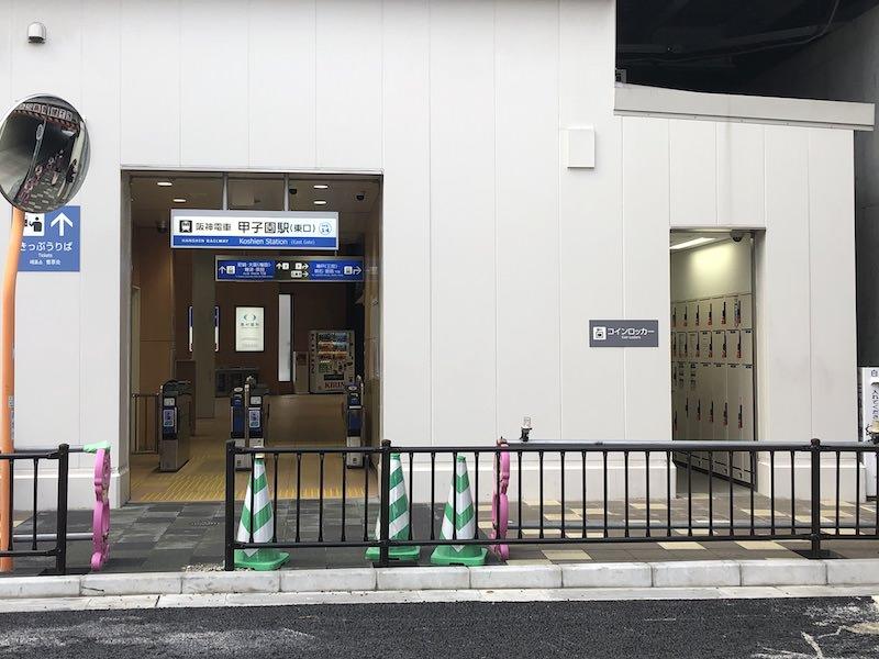 甲子園駅コインロッカー15