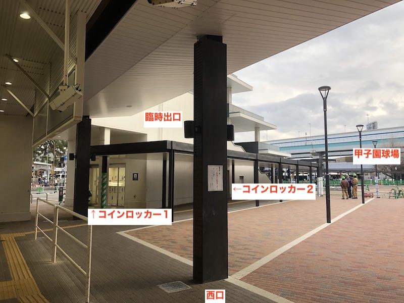 甲子園駅西口コインロッカーの位置