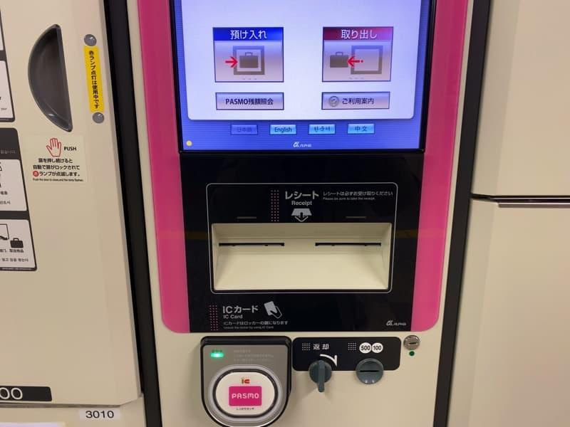 小田原駅のコインロッカー PASMOで使う
