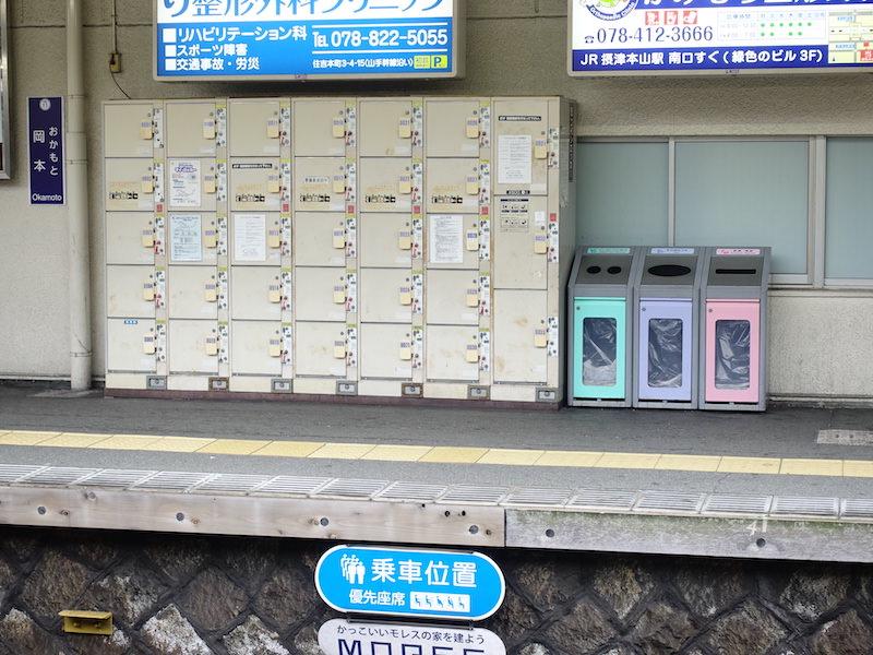岡本駅のコインロッカー1