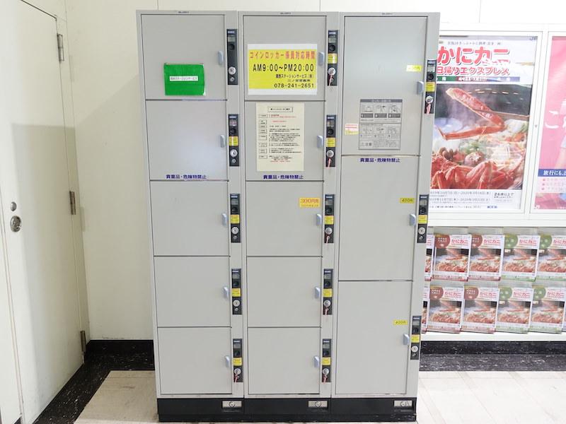 摂津本山駅のコインロッカー1