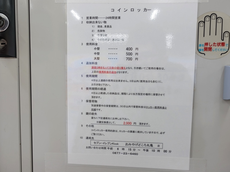 丸亀駅のコインロッカー