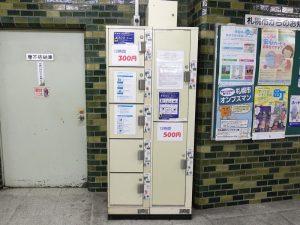 二十四軒駅のコインロッカーの場所・料金・サイズまとめ