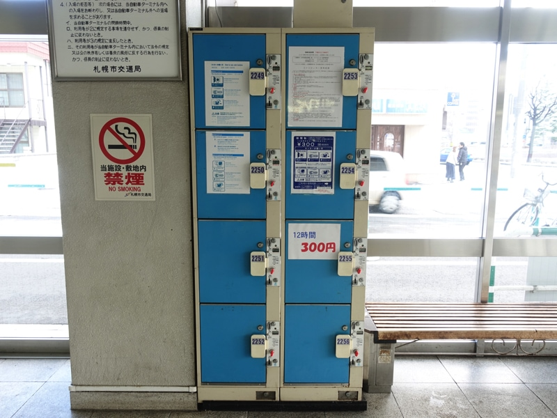二十四軒駅のコインロッカー バスターミナル