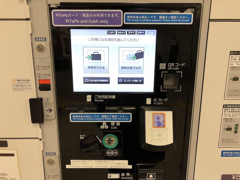 西梅田駅タッチパネル式コインロッカー