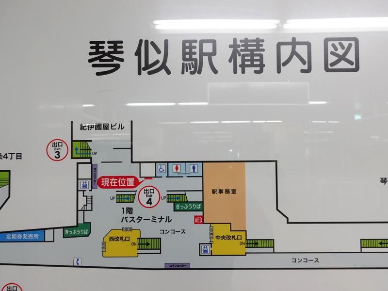 地下鉄琴似駅の構内図