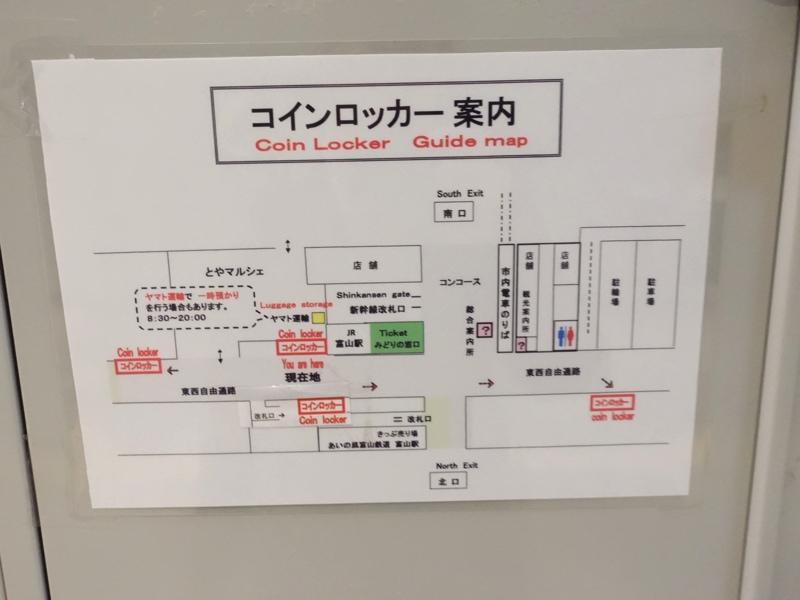 富山駅のコインロッカー配置