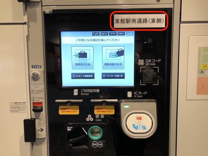 静岡駅のコインロッカーに貼られている名称表示はこちら