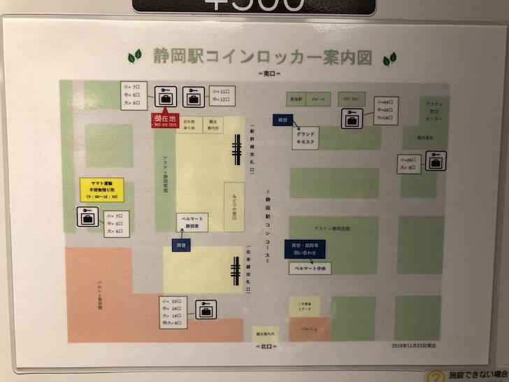 静岡駅コインロッカーの案内図はこちら