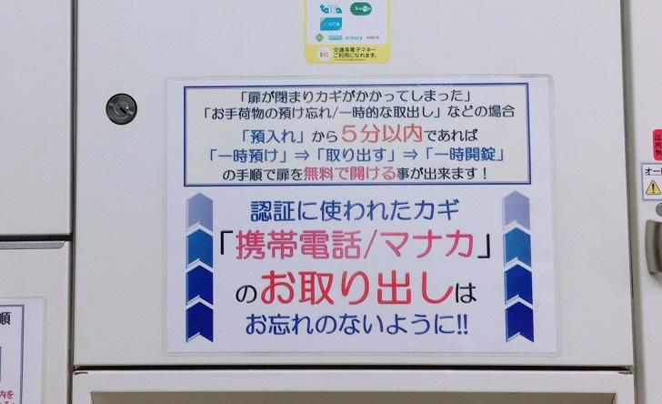 大須観音コインロッカー利用の注意事項