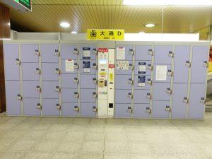 大通駅のコインロッカーの場所・料金・サイズ・スーツケース対応状況まとめ